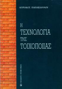 Κυριάκος Παπαϊωάννου - Η τεχνολογία της τοιχοποιίας