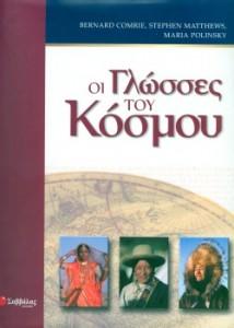 Bernard Compie κ.α. - Οι γλώσσες του κόσμου