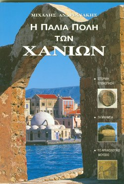 Ανδριανάκης Μιχάλης - Η παλιά πόλη των Χανίων